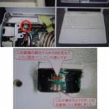 『Ibook G4ノート コネクタの修理』の画像