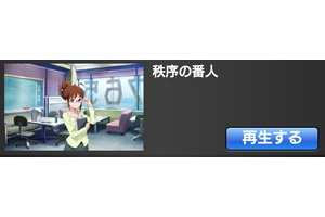 【グリマス】律子アイドルエピソード「秩序の番人」まとめ