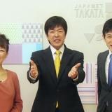 「恋するフォーチュンクッキー ジャパネットたかた STAFF Ver. / AKB48[公式] 」が公開される
