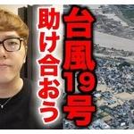 【YouTuber】ヒカキン、台風19号被災地支援を訴えネット募金を実演!「僕一人の100万円より、皆さんの100円」