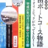 『戸田ボートコース物語 戸田市立郷土博物館で企画展開催中』の画像