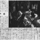 『(埼玉新聞)節電訴え1600の灯 戸田』の画像