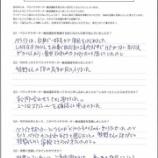 『ペライチ養成講座_お客様の声-1_2020年2月5日開催』の画像