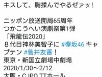 【欅坂46】菅井友香にセクハラ発言をした俳優が謝罪wwwwwwwww