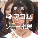 『【乃木坂46】なんかあやめちゃん、変なの食ってる凄いのあったな・・・』の画像
