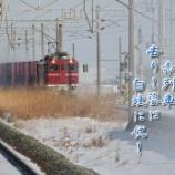 『赤列車』の画像