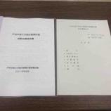 『戸田市の令和3年度から令和12年度までの10年計画・戸田市第五次総合振興計画協働会議提言書がまとまり市長に渡されました。今後は計画案策定、パプコメ、議会審議という流れです。』の画像
