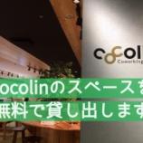『cocolinイベントスペース無料貸出しキャンペーン【9月末まで!】』の画像