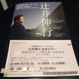『辻井伸行 日本ツアー《ドビュッシー・ラヴェル・ショパン》@ザ・シンフォニーホール』の画像