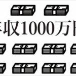女子大生さん「年収1000万円は最低条件」