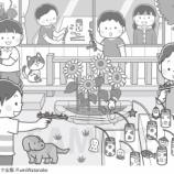 『【お仕事】でっかい!まちがいさがし9月号(コスミック出版)』の画像