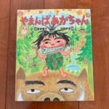 『ジャングル・ブックを和風に│【絵本】118『やまんば あかちゃん』』の画像