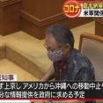 沖縄の玉城デニー知事 「米軍対策を訴えに東京行きます」。アメリカ軍関係の感染者99人「情報の共有できてない、日本政府の責任」