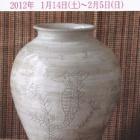 『朝比奈克文 作陶展』の画像