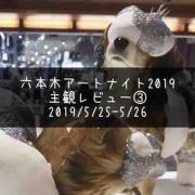 """#六本木アートナイト2019髙瑞《""""Stand Up""""》のコマンドで犬たちよ立ち上がれ!"""