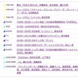 『【乃木坂46】明日の予定が忙しすぎる・・・』の画像