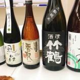 『「日本酒を楽しむ会」を咲美堂でしました♪』の画像