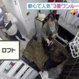 『【悲報】わずか3畳の極狭アパートが若者に大人気!今の20代、本当にお金が無さすぎて日本終了wwww』の画像