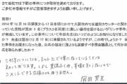 【しばき隊リンチ事件】有田芳生が無関係宣言!!「この件については、ネット上で噂になっていることは知っております。事情を知らないのでコメントできる立場にはありません。」