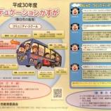 『(戸田市議会)コミュニティ・スクール視察 福岡県春日市』の画像