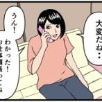 タテマエとホンネ第7話