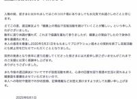 渡辺麻友が芸能界引退を発表