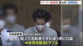 【東京】「火が見え恐怖で震えた」 ウーバー配達員、路上で自転車ですれ違う際に口論、殴った女性宅に放火し逮捕
