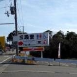 『JAL×はんつ遠藤コラボ企画【和歌山・白浜編2】番外編・お土産(福亀堂)』の画像
