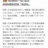 『【乃木坂46】さすがのラインナップ!11月18日『乃木坂46SHOW!』放送内容が決定!!!!』の画像