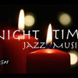 『【今日のBGM:042】Cafe Music!夜にしっとり聞きたいジャズインストゥルメンタル!』の画像
