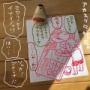 ++10月29日(火)++