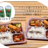 『\せきチケ限定セット第六弾/お茶2本付き!嬉しいお弁当2個セットが1,000円で登場』の画像
