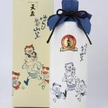 『【数量限定】最高品質を追い求めた本格むぎ焼酎「博多祇園山笠」』の画像