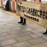 『戸田市はいじめを決して見逃さない!11月は「戸田市いじめ防止強調月間」です。』の画像