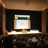 『建築士会) 青年・女性建築士の集い 中四国ブロック香川大会』の画像
