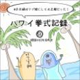 ハワイ挙式記録51〜M子夫婦はリゾ婚にして大正解だった!〜