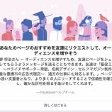 『失敗してませんか? Facebookページへのリクエストを考える』の画像