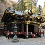 『いつか行きたい日本の名所 妙義神社』の画像