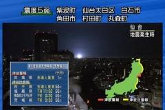 東日本大震災から1ヶ月経過したにも関わらず、宮城で震度6強・津波警報あり