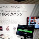 """『JR浜松駅で""""ラスボス""""小林幸子さんのボーカロイド展示始まる - 1/15よりスタート』の画像"""