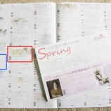 『神戸で漢方&薬膳講座「フェリシモしあわせの学校春のオープンクラス」チラシが届きました』の画像