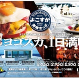 『京急電鉄  「よこすか満喫きっぷ」発売中』の画像