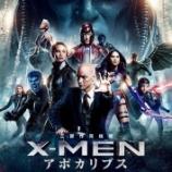 『最後の敵は神。。。映画『X-MEN:アポカリプス』予告編!』の画像