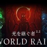 『【光を継ぐ者】WORLD RAID UPDATEのご案内』の画像