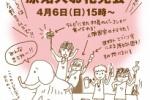 4/6(日)『原始人お花見会』開催のお知らせ!~桜の名所-妙見山のところでやりますよ!~