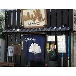 『山嵐@東京六本木に新作!』の画像