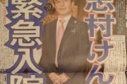 【速報】志村けんコロナの疑いで緊急入院