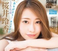 【乃木坂46】FLASHスペシャルの表紙に桜井玲香が登場!ありがとうキャプテン!