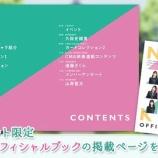 『きたあああ!!!乃木坂46『オフィシャルブック』掲載ページが解禁に!!!!!!!!!!!!』の画像