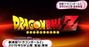 劇場版『ドラゴンボールZ』の最新映像が公開!